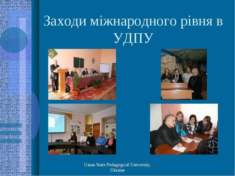 Заходи міжнародного рівня в УДПУ Uman State Pedagogical University, Ukraine U...