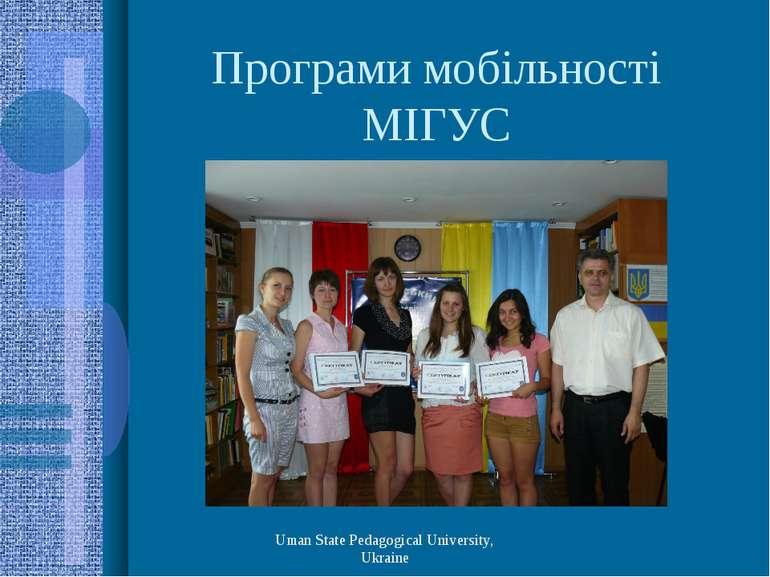 Програми мобільності МІГУС Uman State Pedagogical University, Ukraine Uman St...