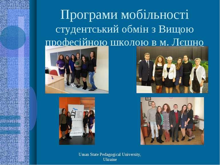 Програми мобільності студентський обмін з Вищою професійною школою в м. Лєшно...