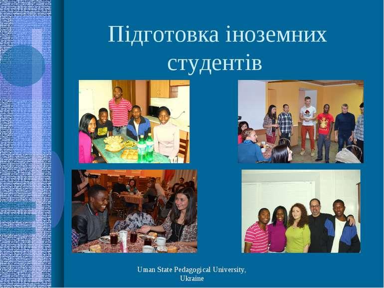 Підготовка іноземних студентів Uman State Pedagogical University, Ukraine Uma...