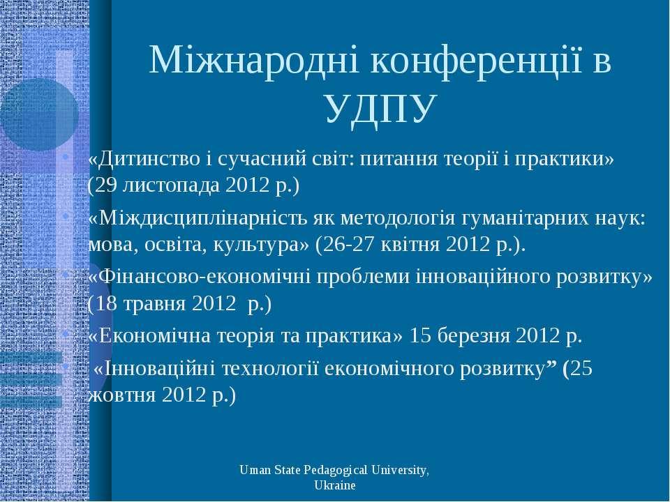 Міжнародні конференції в УДПУ «Дитинство і сучасний світ: питання теорії і пр...
