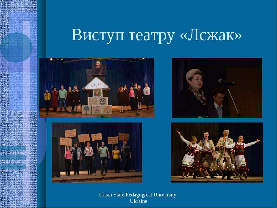 Виступ театру «Лєжак» Uman State Pedagogical University, Ukraine Uman State P...