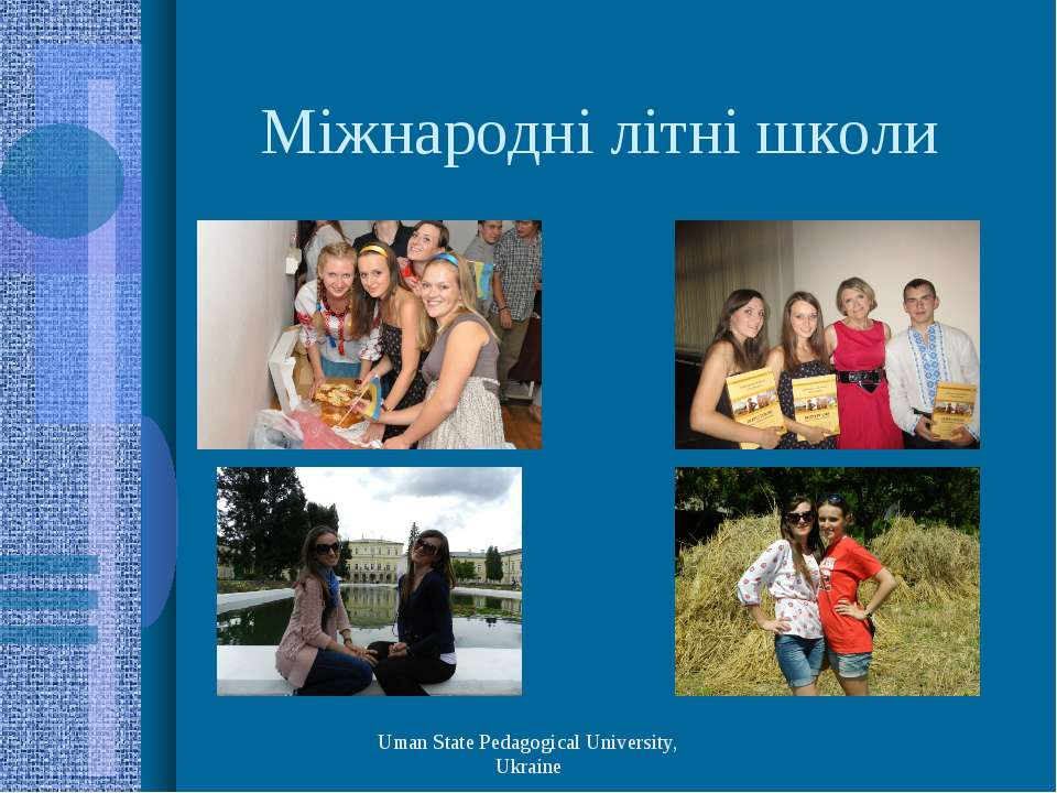 Міжнародні літні школи Uman State Pedagogical University, Ukraine Uman State ...