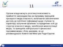 11 Органи влади можуть розглянути можливість прийняття законодавства на підтр...