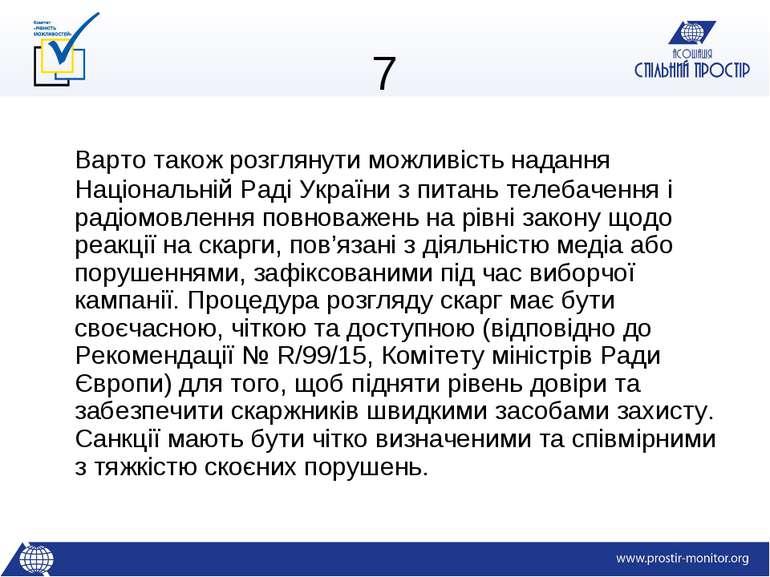 7 Варто також розглянути можливість надання Національній Раді України з питан...