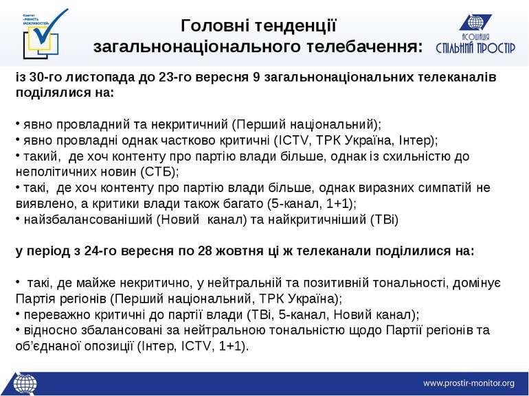 із 30-го листопада до 23-го вересня 9 загальнонаціональних телеканалів поділя...