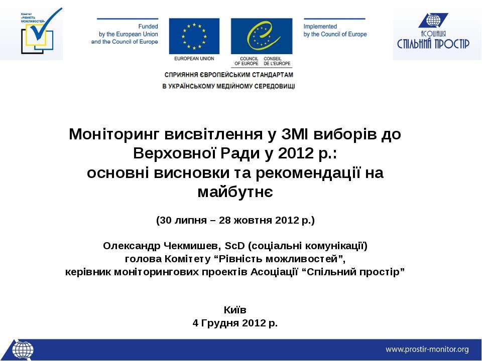 Моніторинг висвітлення у ЗМІ виборів до Верховної Ради у 2012 р.: основні вис...