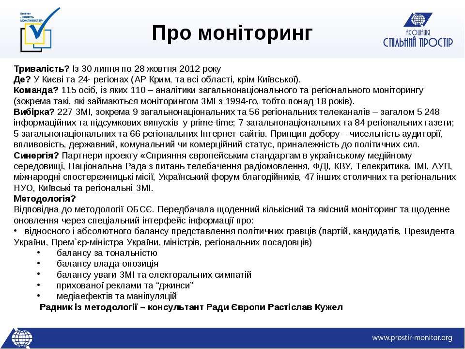 Про моніторинг Тривалість? Із 30 липня по 28 жовтня 2012-року Де? У Києві та ...