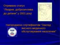 """Отримано статус """"Лікарня, доброзичлива до дитини"""" у 2001 році Нагороджено сер..."""