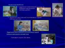 Неонатологічний блок: відділення неонатального догляду та лікування недоношен...