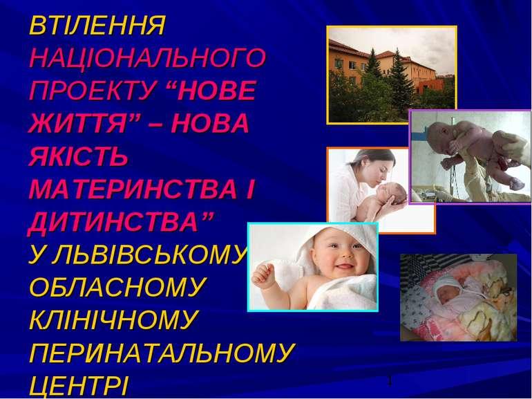 """ВТІЛЕННЯ НАЦІОНАЛЬНОГО ПРОЕКТУ """"НОВЕ ЖИТТЯ"""" – НОВА ЯКІСТЬ МАТЕРИНСТВА І ДИТИН..."""