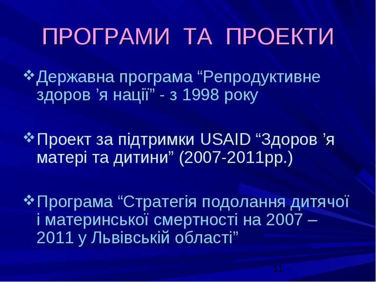 """ПРОГРАМИ ТА ПРОЕКТИ Державна програма """"Репродуктивне здоров 'я нації"""" - з 199..."""