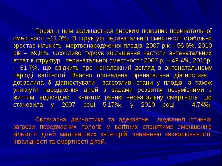 Поряд з цим залишається високим показник перинатальної смертності 11,0‰. В ст...