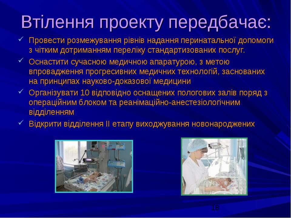 Втілення проекту передбачає: Провести розмежування рівнів надання перинатальн...