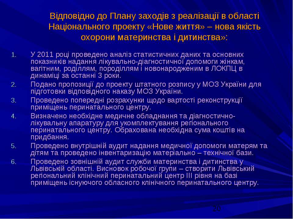 У 2011 році проведено аналіз статистичних даних та основних показників наданн...