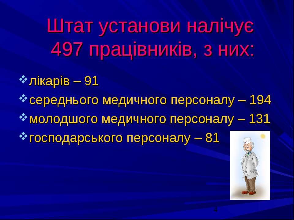 Штат установи налічує 497 працівників, з них: лікарів – 91 середнього медично...
