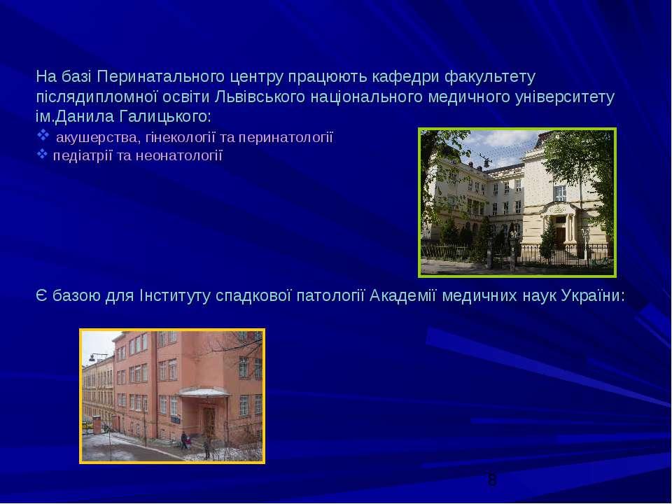 На базі Перинатального центру працюють кафедри факультету післядипломної осві...