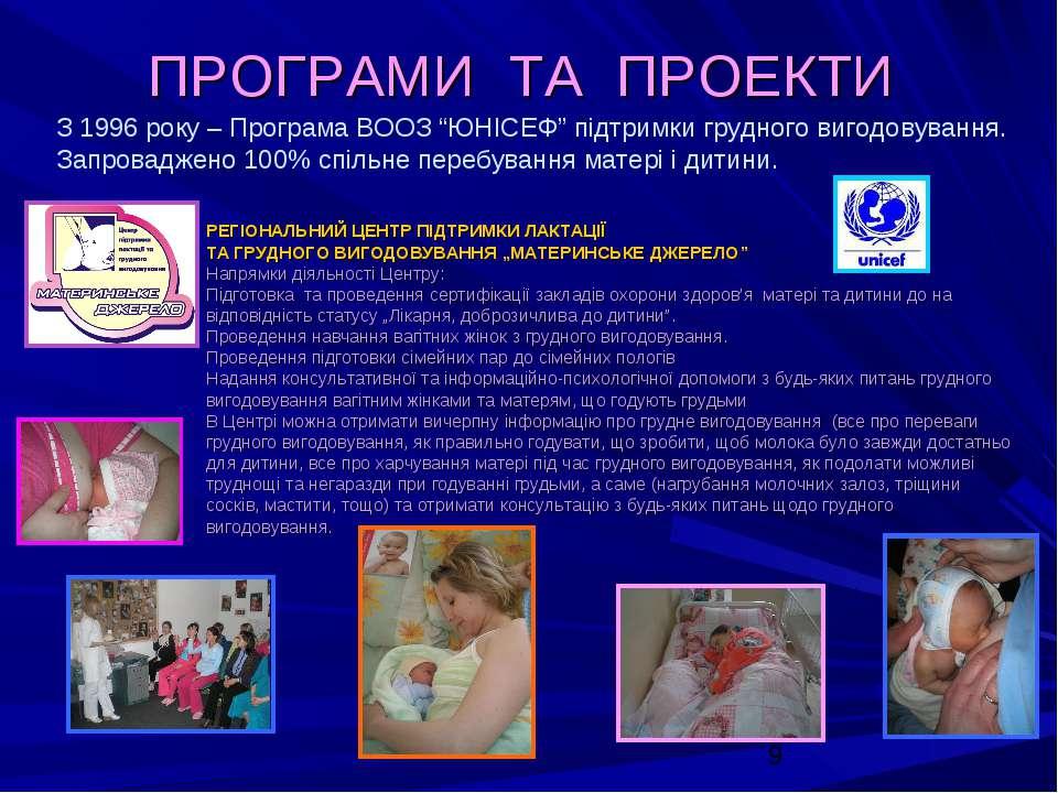 """ПРОГРАМИ ТА ПРОЕКТИ З 1996 року – Програма ВООЗ """"ЮНІСЕФ"""" підтримки грудного в..."""