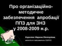 Про організаційно-методичне забезпечення апробації ППЗ для ЗНЗ у 2008-2009 н....