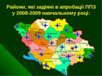 Райони, які задіяні в апробації ППЗ у 2008-2009 навчальному році:
