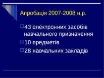 Апробація 2007-2008 н.р. 43 електронних засобів навчального призначення 10 пр...