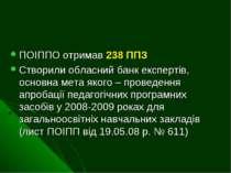 ПОІППО отримав 238 ППЗ Створили обласний банк експертів, основна мета якого –...