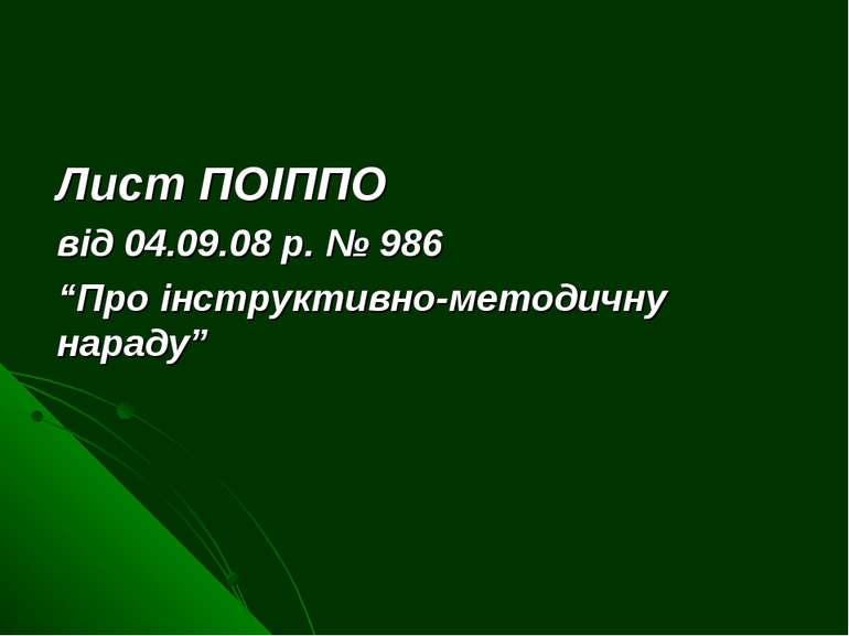 """Лист ПОІППО від 04.09.08 р. № 986 """"Про інструктивно-методичну нараду"""""""