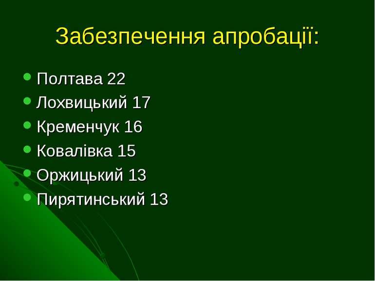 Забезпечення апробації: Полтава 22 Лохвицький 17 Кременчук 16 Ковалівка 15 Ор...