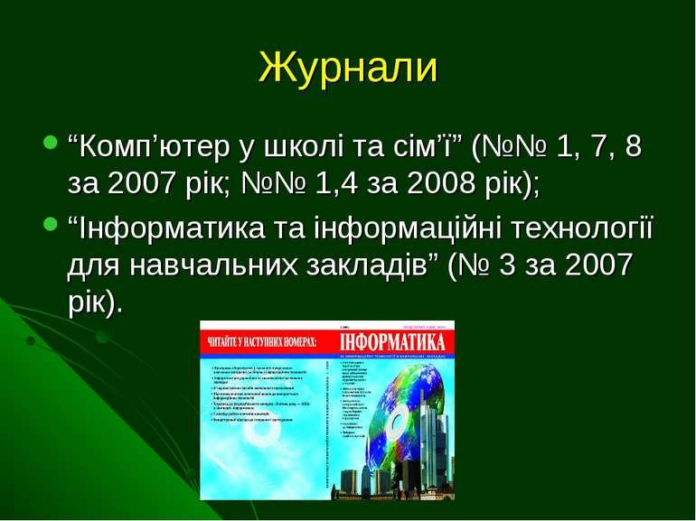 """Журнали """"Комп'ютер у школі та сім'ї"""" (№№ 1, 7, 8 за 2007 рік; №№ 1,4 за 2008 ..."""