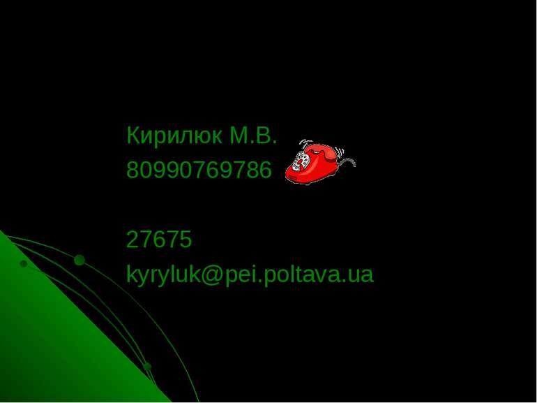 Кирилюк М.В. 80990769786 27675 kyryluk@pei.poltava.ua