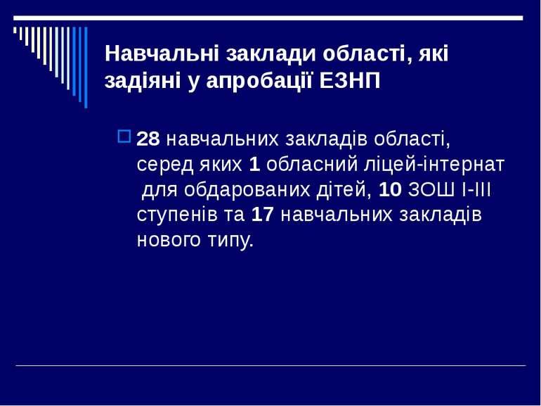 Навчальні заклади області, які задіяні у апробації ЕЗНП 28 навчальних закладі...