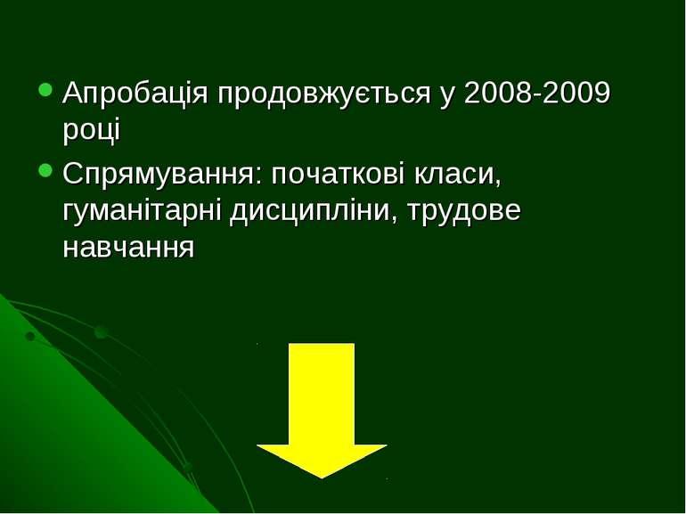 Апробація продовжується у 2008-2009 році Спрямування: початкові класи, гумані...