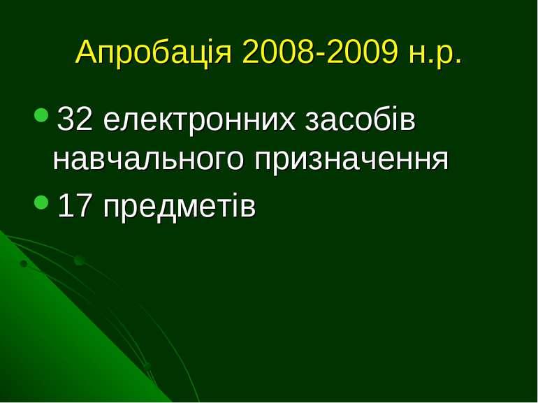Апробація 2008-2009 н.р. 32 електронних засобів навчального призначення 17 пр...