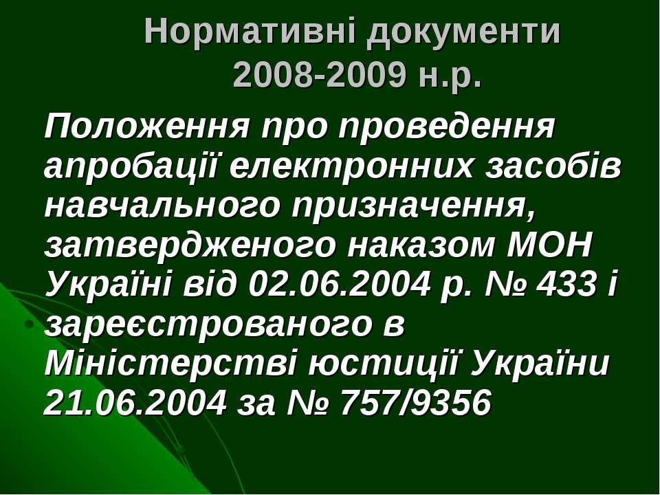 Нормативні документи 2008-2009 н.р. Положення про проведення апробації електр...