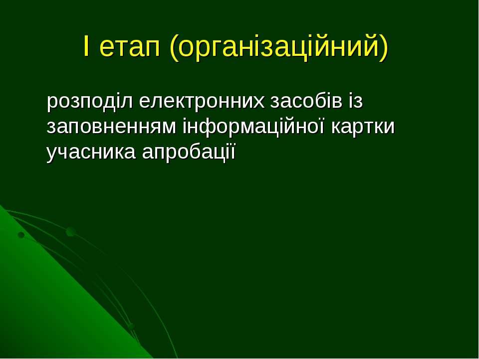 І етап (організаційний) розподіл електронних засобів із заповненням інформаці...