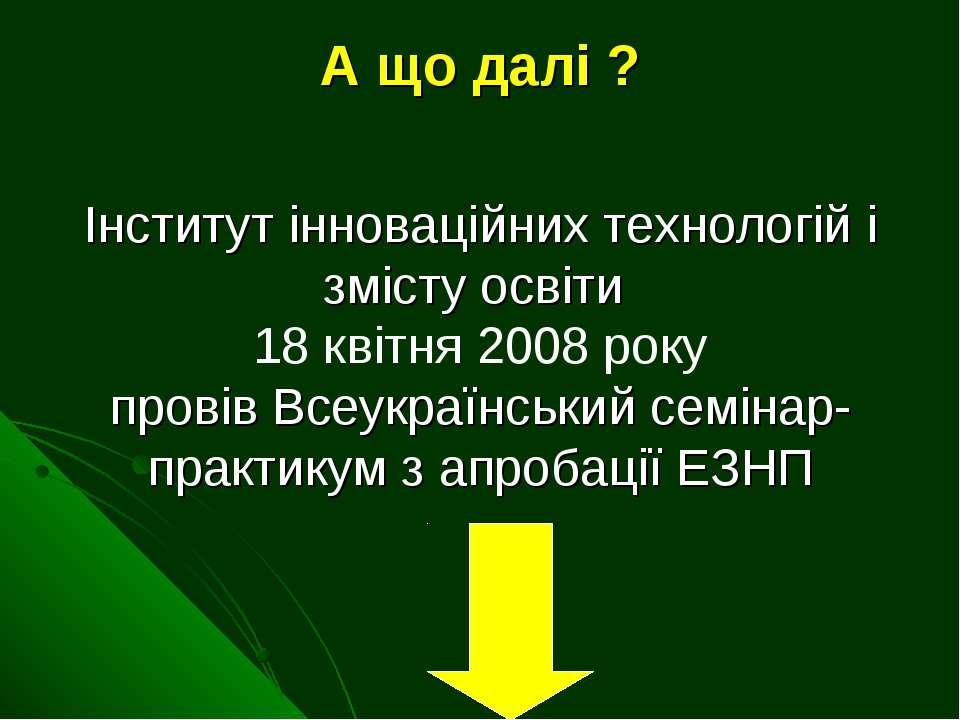 А що далі ? Інститут інноваційних технологій і змісту освіти 18 квітня 2008 р...
