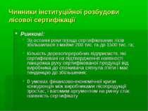 Чинники інституційної розбудови лісової сертифікації Ринкові: За останні роки...