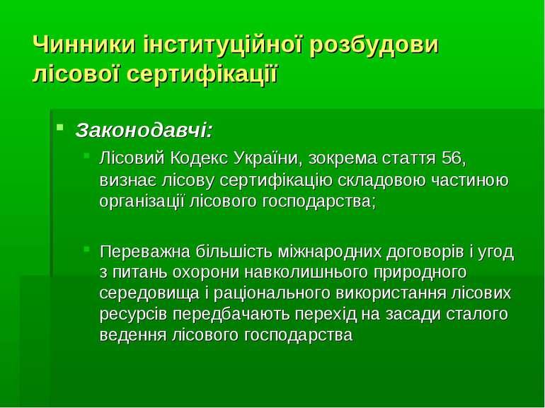 Чинники інституційної розбудови лісової сертифікації Законодавчі: Лісовий Код...