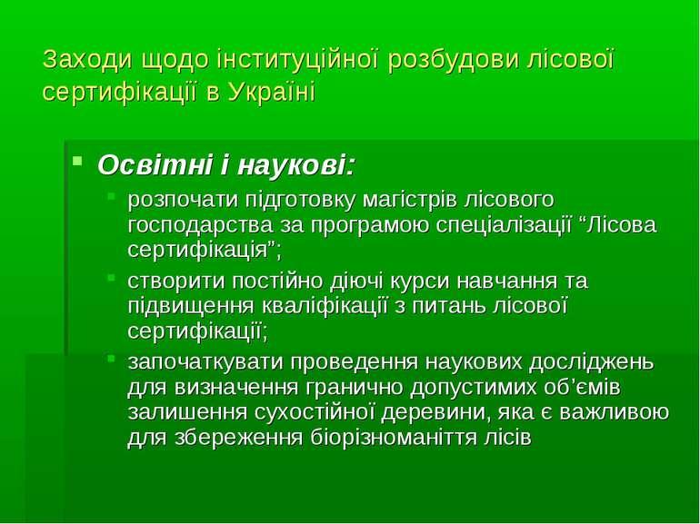 Заходи щодо інституційної розбудови лісової сертифікації в Україні Освітні і ...