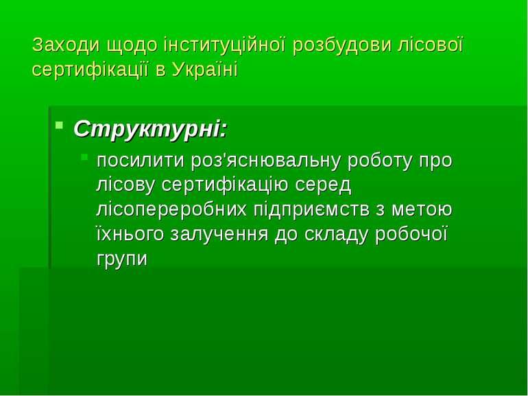 Заходи щодо інституційної розбудови лісової сертифікації в Україні Структурні...