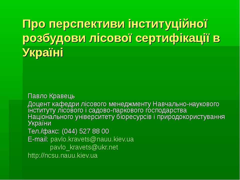 Про перспективи інституційної розбудови лісової сертифікації в Україні Павло ...