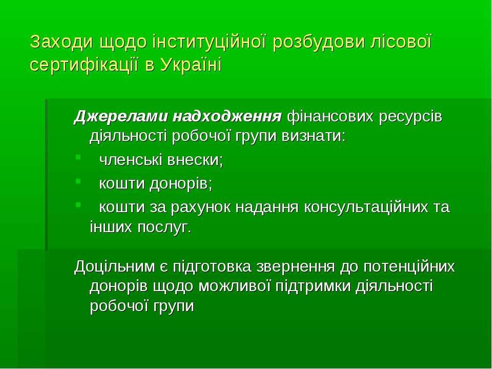 Заходи щодо інституційної розбудови лісової сертифікації в Україні Джерелами ...