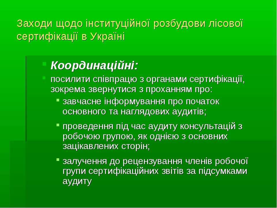 Заходи щодо інституційної розбудови лісової сертифікації в Україні Координаці...