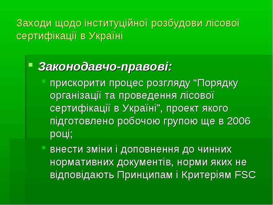 Заходи щодо інституційної розбудови лісової сертифікації в Україні Законодавч...