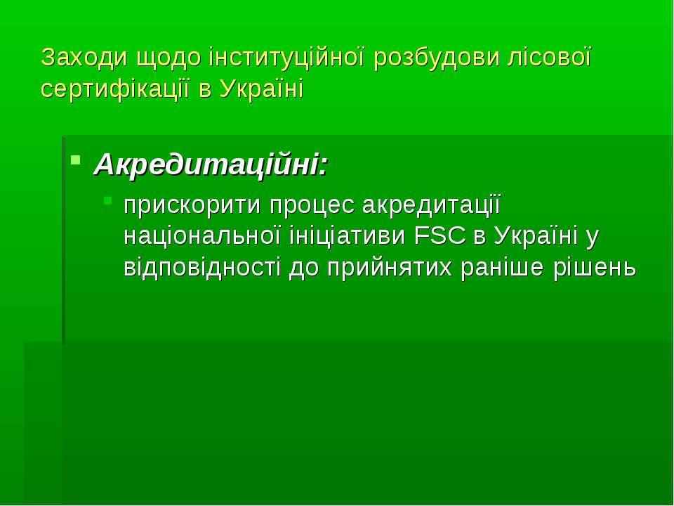 Заходи щодо інституційної розбудови лісової сертифікації в Україні Акредитаці...