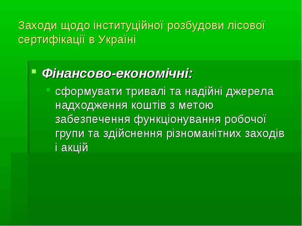 Заходи щодо інституційної розбудови лісової сертифікації в Україні Фінансово-...