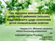 Про підсумки вивчення стану діяльності районних (міських) відділів освіти щод...