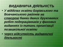 ВИДАВНИЧА ДІЯЛЬНІСТЬ У відділах освіти Борівського та Вовчанського районів не...