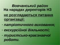 Вовчанський район На нарадах директорів НЗ не розглядаються питання організац...