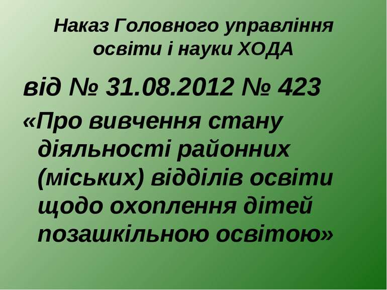 Наказ Головного управління освіти і науки ХОДА від № 31.08.2012 № 423 «Про ви...
